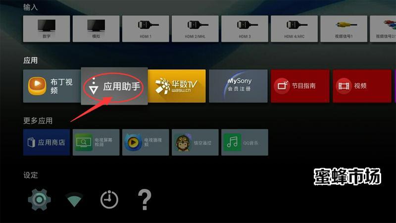索尼电视KD-55X8066E如何安装蜜蜂市场等三方应用软件