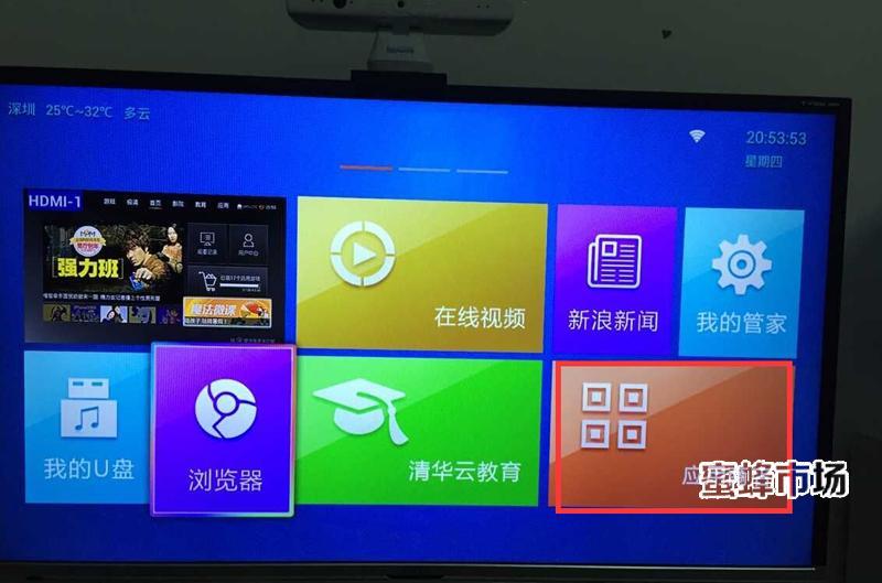 清华同方LE-55TX6900安装蜜蜂市场,下载破解视频软件