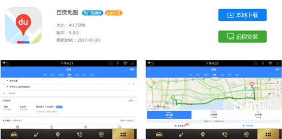 十大热门车载地图导航软件排行(2017)