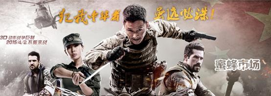 电影《战狼2》 免费观看攻略