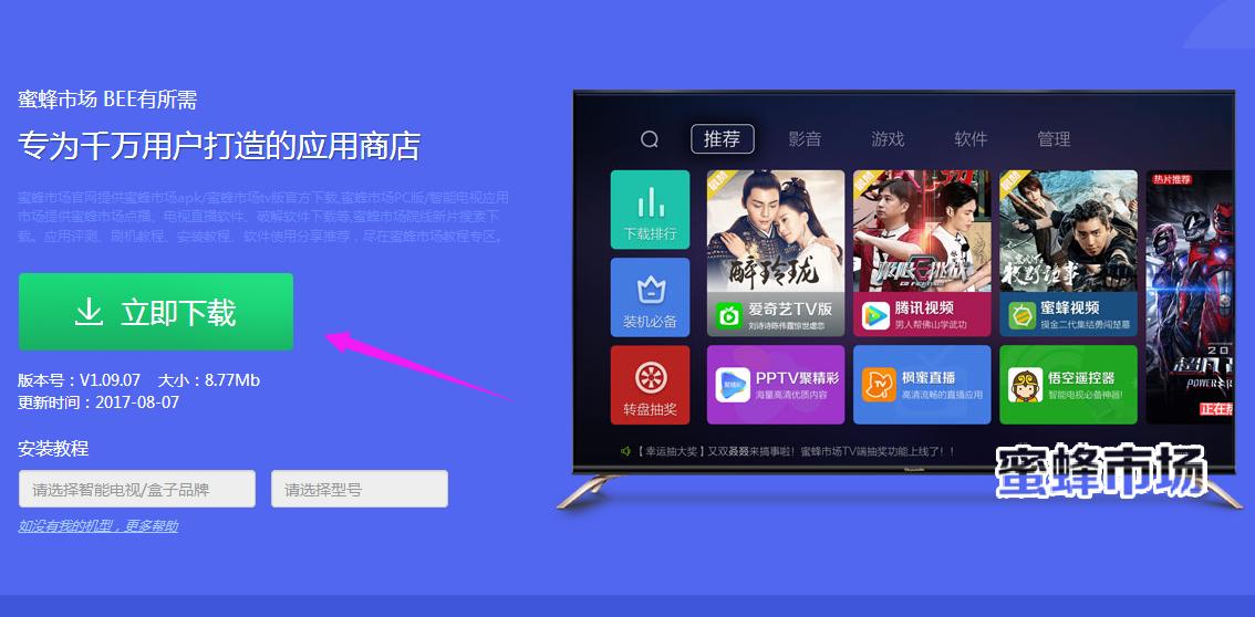 美乐电视55M1AU下载破解软件,免费看vip电影