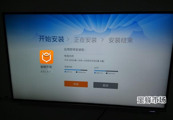 康佳电视 LED55UC2如何安装蜜蜂市场(图文详解)