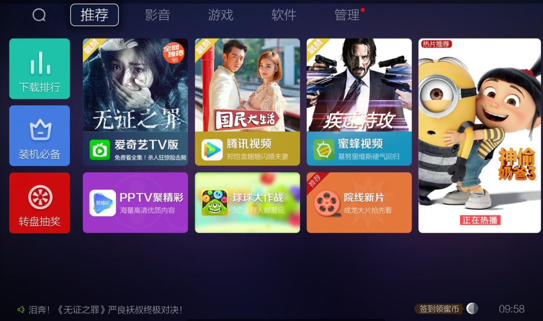 长虹电视 55A5U如何安装蜜蜂市场看电视直播