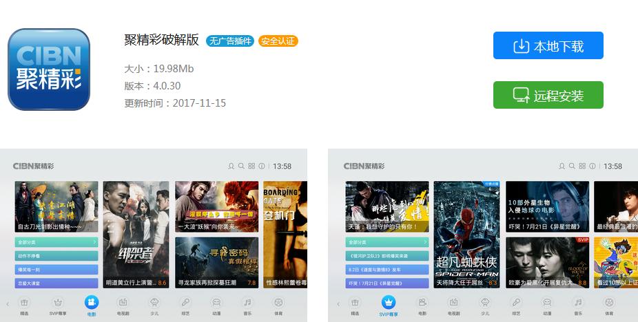 5大视频软件破解版,无广告、免费看VIP内容