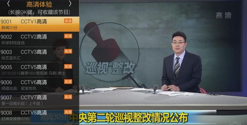 5大稳定电视直播软件推荐!免费看直播啦