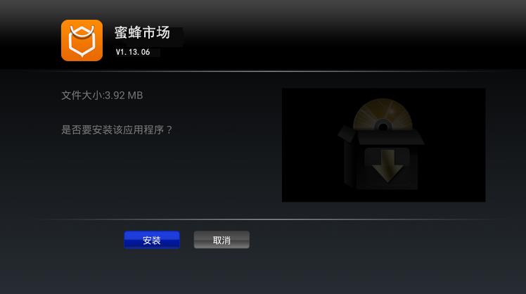 米看盒子 M2安装蜜蜂市场,下载视频破解软件