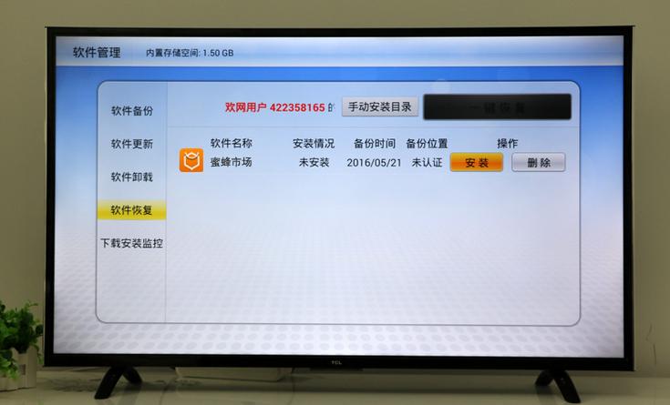 美乐电视32M18怎样使用三方应用软件,看电视直播