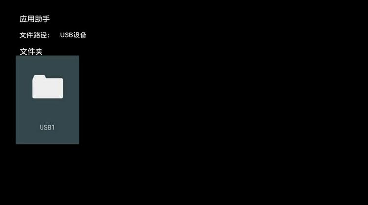 索尼电视KD-65X8566E如何安装蜜蜂市场,看电视直播点播